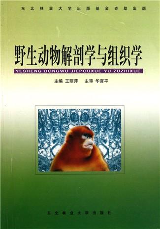 野生动物解剖学与组织学-云书网