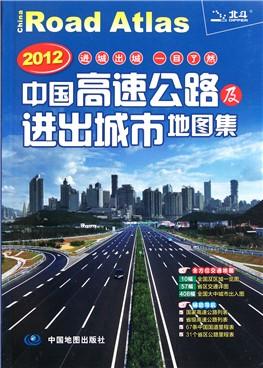 中国高速公路及进出城市地图集(2012)