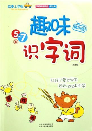 趣味识字词(5-7岁精华版)/我要上学啦