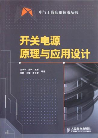 1  自激型半桥式开关电源实际电路  4.