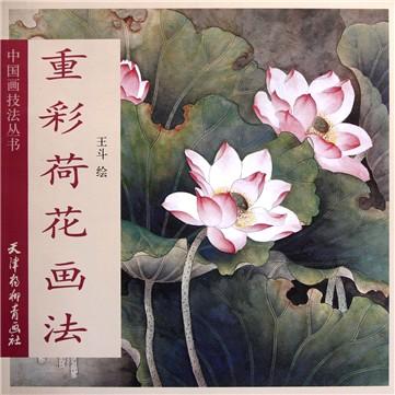 重彩荷花画法/中国画技法丛书