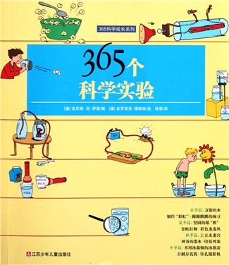 365个科学实验/365科学成长系列