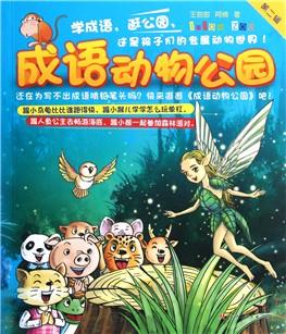成语动物公园(第2辑)