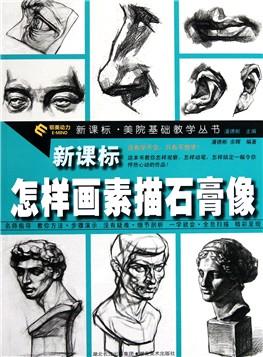 八,常见的问题与解决的方法 九,石膏像的两种表现方法 十,嘴巴结构
