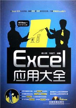 excel应用大全(附光盘)