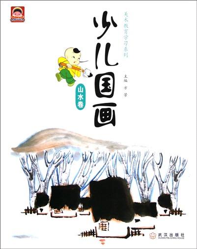 孩子笔下的乡村风情(线描画风景篇)/创造美的新起点少儿美术教育丛书