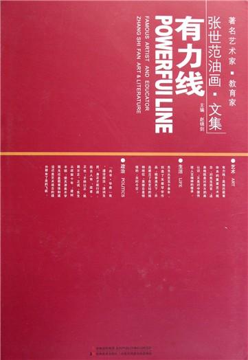 中学生文集封面手绘