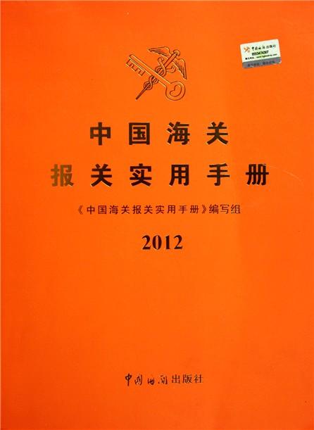 手册报关_中国海关报关实用手册(附光盘2012)