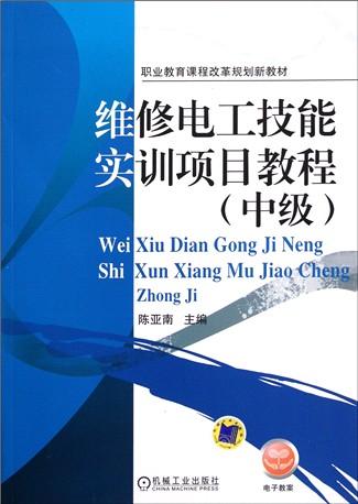 维修电工技能实训项目教程(中级职业教育课程改革规划