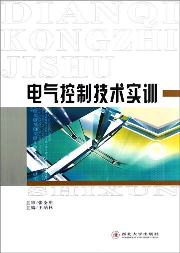 电工识图速成全图解/电工电子技术全图解丛书-云书网