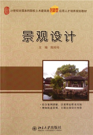 目录 第1章  概论   1.1  景观与景观设计的概念     1.1.