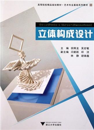 立体构成设计(艺术专业基础系列.