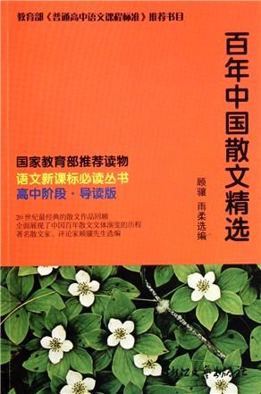汪曾祺   故乡的食物 张爱玲   私语 魏巍   谁是最可爱的人 菡子