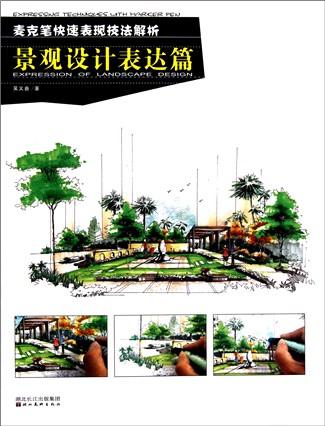 3  景观设计立面图,剖面图的概念及画法   3.