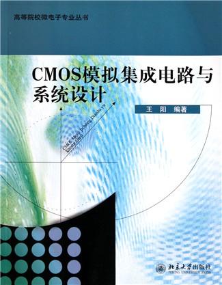 cmos模拟集成电路与系统设计