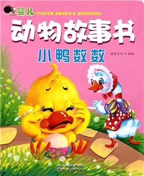 小鸭数数/婴儿动物故事书