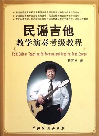 《龙的传人》     (2)民谣吉他弹唱作品b《新年好》     (3)民谣吉他
