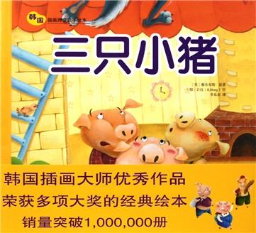 三只小猪/韩国插画师童话手绘本