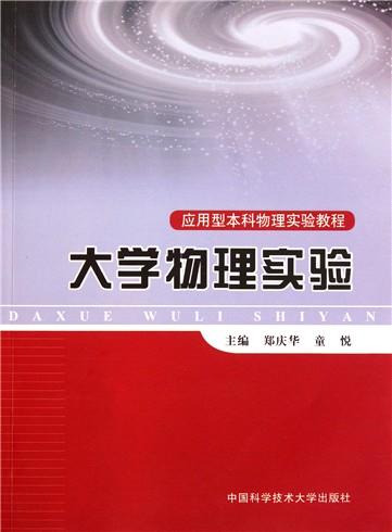 大学物理实验(应用型本科物理实验教程)-云书网