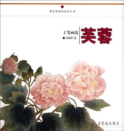 工笔画范(芙蓉)/荣宝斋国画技法丛书