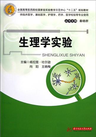 生理学实验(供临床