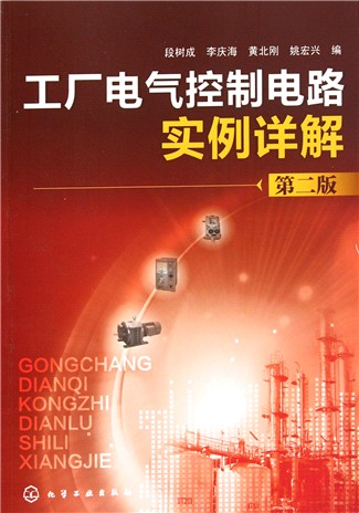 工厂电气控制电路实例详解(第2版)