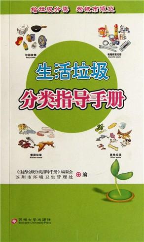 生活垃圾分类指导手册