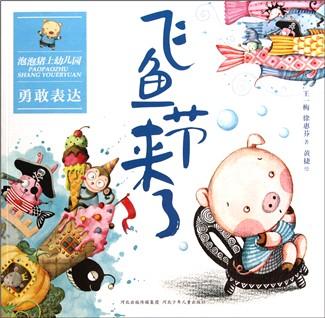 飞鱼节来了(勇敢表达)/泡泡猪上幼儿园-云书网