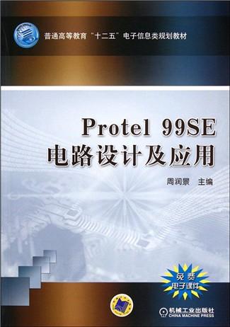 protel99 se电路设计