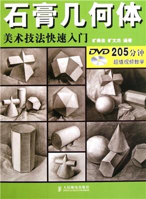 1.2  正方体全因素素描   2.2  圆球体     2.2.1  圆的结构     2.2.
