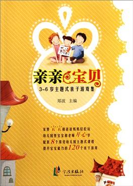 亲亲宝贝(3-6岁主题式亲子游戏集)