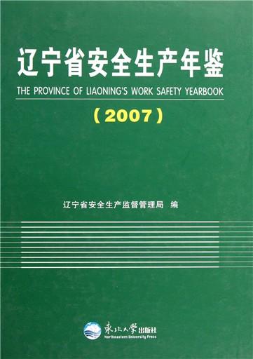 辽宁省安全生产年鉴(2007)(精)