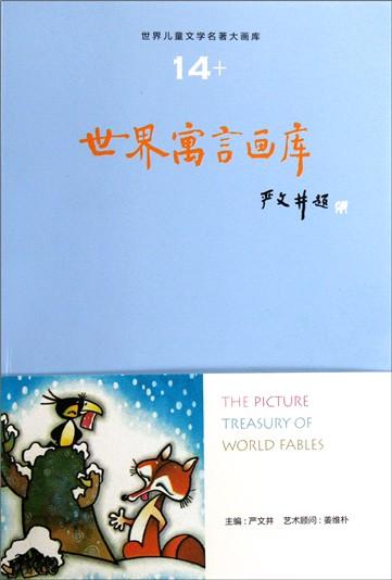 世界寓言画库(14)/世界儿童文学名著大画库