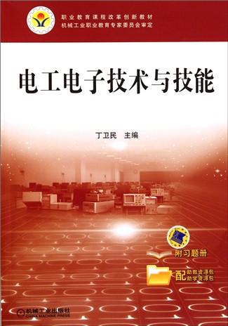 电工电子技术与技能(职业教育课程改革创新教材)