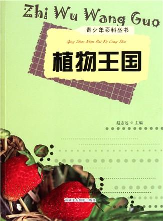 植物王国/青少年百科丛书图片