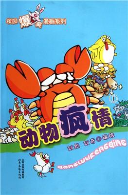 动物疯情(Ⅰ)/校园爆笑漫画系列
