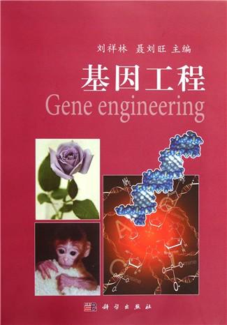分子克隆实验指南(第三版上下)(精)/现代生物技术