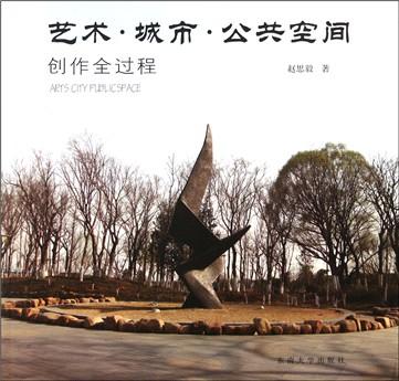 公共艺术设施设计-云书网