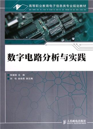 7.1  编码器和译码器的multisim10.0仿真       3.7.