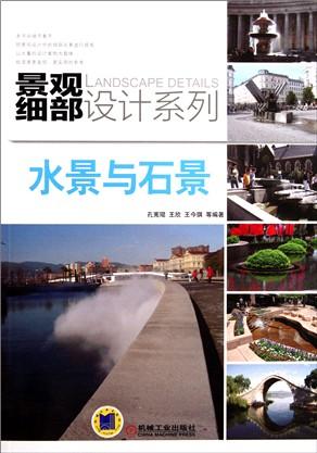 1  中国古代皇家园林中的水体   2.
