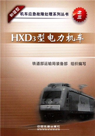 hxd3型电力机车/和谐型机车应急故障处理系列丛书