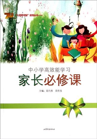 中小学高效能学习(家长必修课)/七优学习法系列丛书