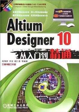 6.1  双稳态振荡器电路仿真     9.6.2  filter电路仿真     9.6.