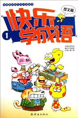 老虎和猫/中国传说故事