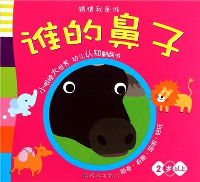 冬天的小路/中国经典动物童话系列-云书网