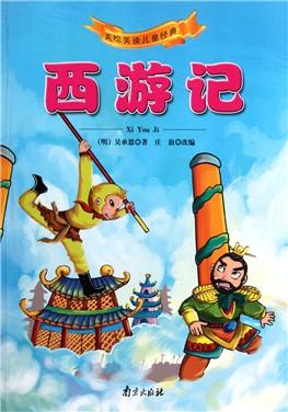 西游记/美绘美读儿童经典