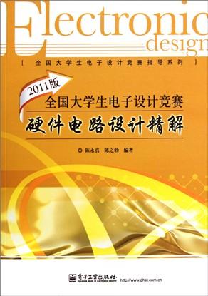 2011版全国大学生电子设计竞赛硬件电路设计精解/全国