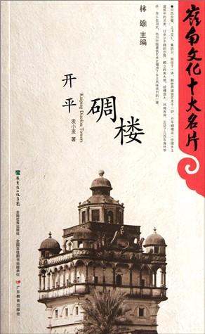 开平碉楼/岭南文化十大名片-云书网图片