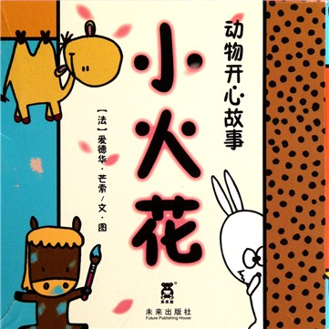 小火花动物开心故事(共23册)