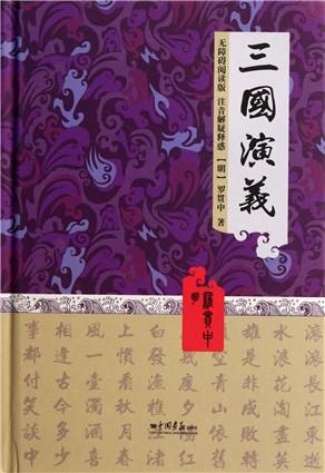 三国演义(无障碍阅读版)(精)
